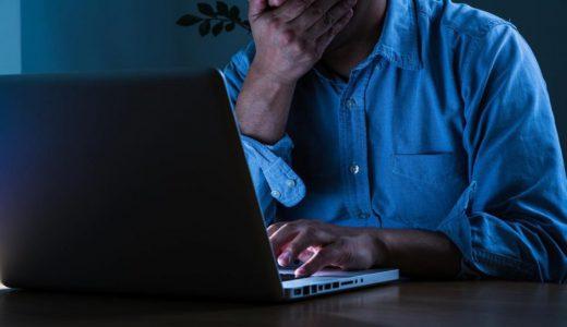 なぜ個人情報が漏えいするの?その4つの原因について解説